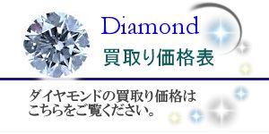 ダイヤモンド 買取価格表