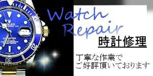 時計修理、オーバーホール